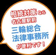相続対策なら名古屋駅前 三輪総合法律事務所 が便利です!